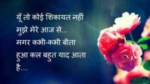 Hindi Love Shayari Photo Pictures Images Free Download