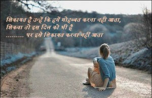 Hindi Love Shayari Pictures Images Photo Download Free HD