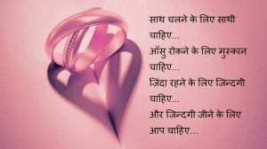 Hindi Love Shayari Pictures Images Photo HD Download