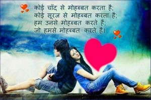 Hindi Love Shayari Images Wallpaper Photo HD Download