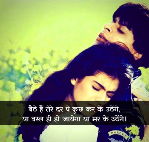 Hindi Love Shayari Pictures Images Wallpaper Free Download