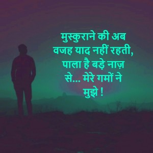 Hindi Love Shayari Wallpaper Photo Images Free Download