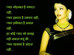 Hindi Love Shayari Wallpaper Photo Pictures HD