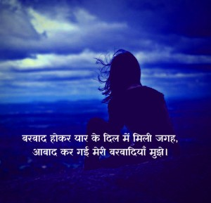 Hindi Love Shayari Wallpaper Photo Images For Facebook