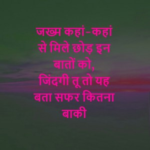 Hindi Love Shayari Wallpaper Photo Pictures Download