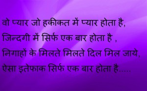 Hindi Love Shayari Wallpaper Photo Images Free HD