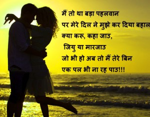 Hindi Love Shayari Wallpaper Photo Pictures HD Download