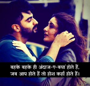 Hindi Love Shayari Pictures Photo Images Download