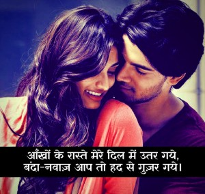 Hindi Love Shayari Pictures Photo Images HD