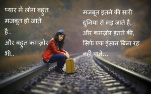 Hindi Love Shayari Pictures Images HD For Facebook