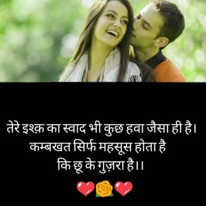 Hindi Love Shayari Pictures Images Photo Download In HD