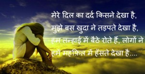 Hindi Love Shayari Pictures Images Wallpaper HD Download