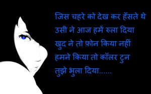 Hindi Love Shayari Pictures Wallpaper Photo HD