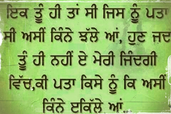 Punjabi Whatsapp Status Wallpaper Pictures Images HD