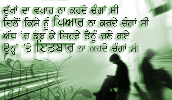 Punjabi Whatsapp Status  Wallpaper Photo Images Free HD Download