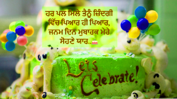 Punjabi Whatsapp Status  Wallpaper Pictures Images Free Download