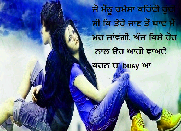 Punjabi Whatsapp Status  Wallpaper Photo Images Free HD