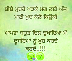 Punjabi Whatsapp Status  Wallpaper Pictures Images Download