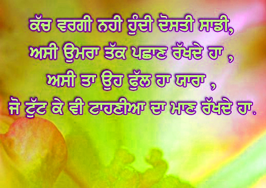 Punjabi Whatsapp Status  Photo Wallpaper Pictures For Whatsapp