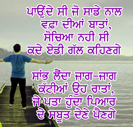 Punjabi Whatsapp Status  Photo Pictures Wallpaper HD Download
