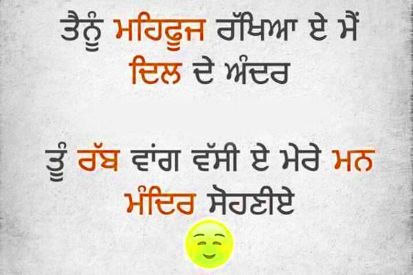 Punjabi Whatsapp Status  Pictures Images Photo HD
