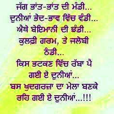 Punjabi Whatsapp Status  Images Pictures Photo HD