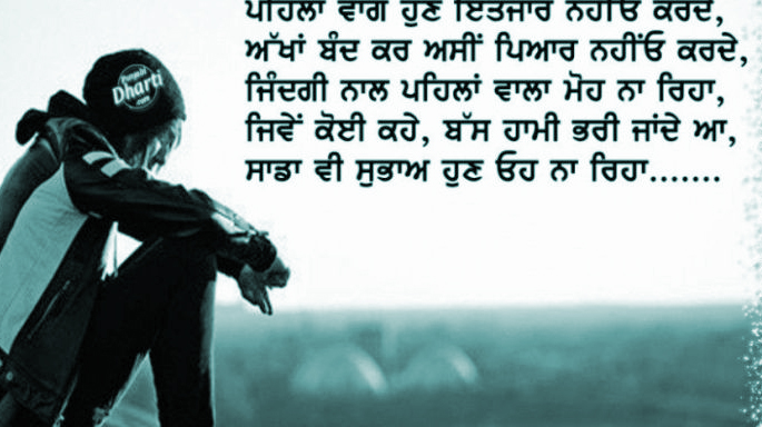 Punjabi Whatsapp Status  Images Pictures Wallpaper Download