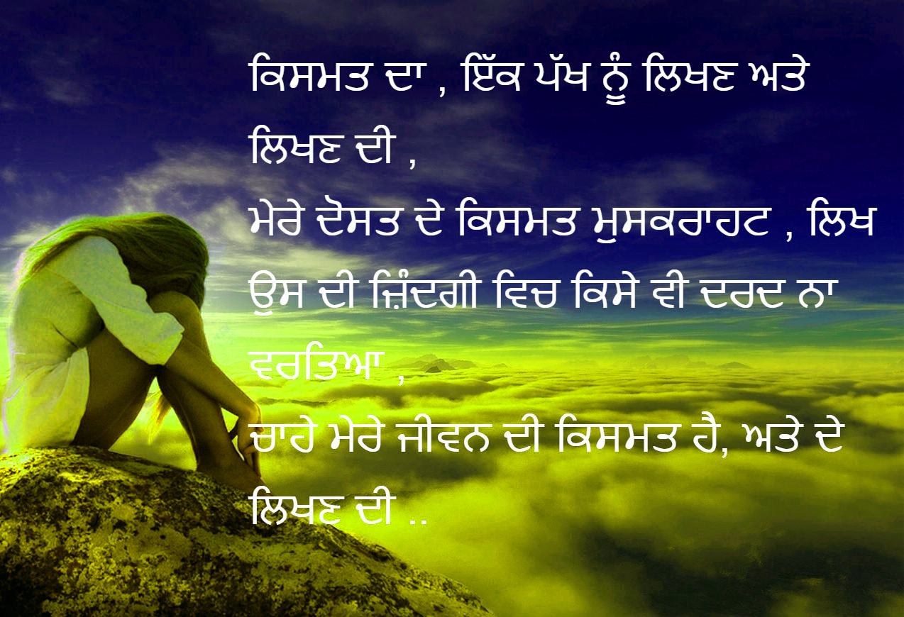 Punjabi Whatsapp Status  Photo Pictures Wallpaper Download