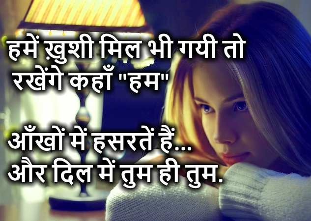 हिंदी सैड स्टेटस Hindi sad images Wallpaper Pictures Free Download