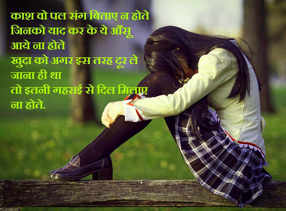 हिंदी सैड स्टेटस Hindi sad images Wallpaper Photo Pics Free Download