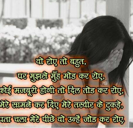 हिंदी सैड स्टेटस Hindi sad images Wallpaper Photo Pics Download