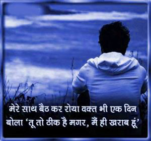 हिंदी सैड स्टेटस Hindi sad images Wallpaper Pics Free Download