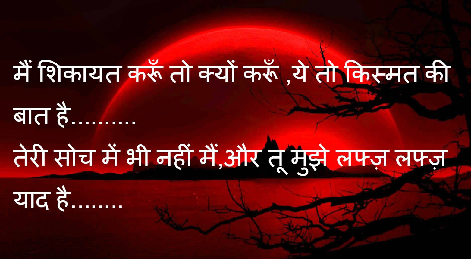 हिंदी सैड स्टेटस Hindi sad images Wallpaper Pictures Download