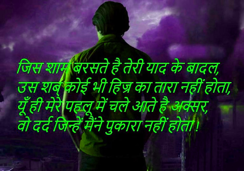 744+ hindi sad shayari images Wallpaper Photo Pics