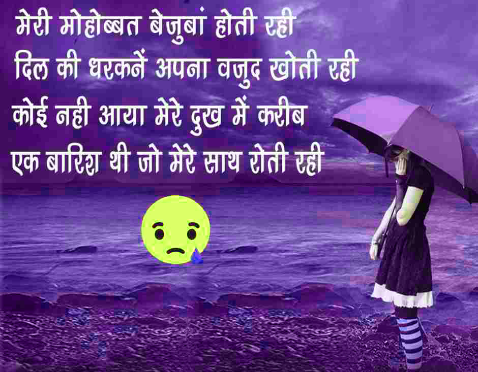 उर्दू शायरी Best Hindi Shayari Photo Pictures Images HD Download