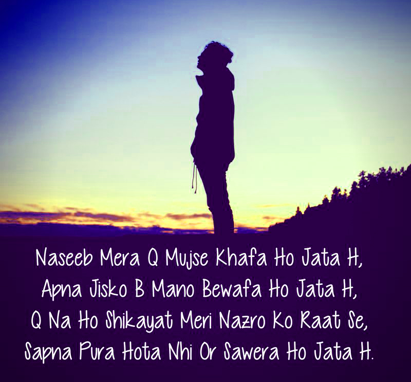 उर्दू शायरी Best Hindi Shayari Images Wallpaper Pictures For Facebook