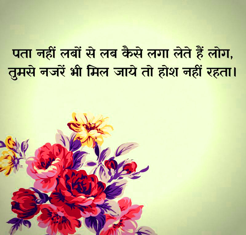 उर्दू शायरी Best Hindi Shayari Photo Pictures Wallpaper For Whatsapp