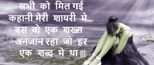 उर्दू शायरी Best Hindi Shayari Photo Pictures Images Free Download