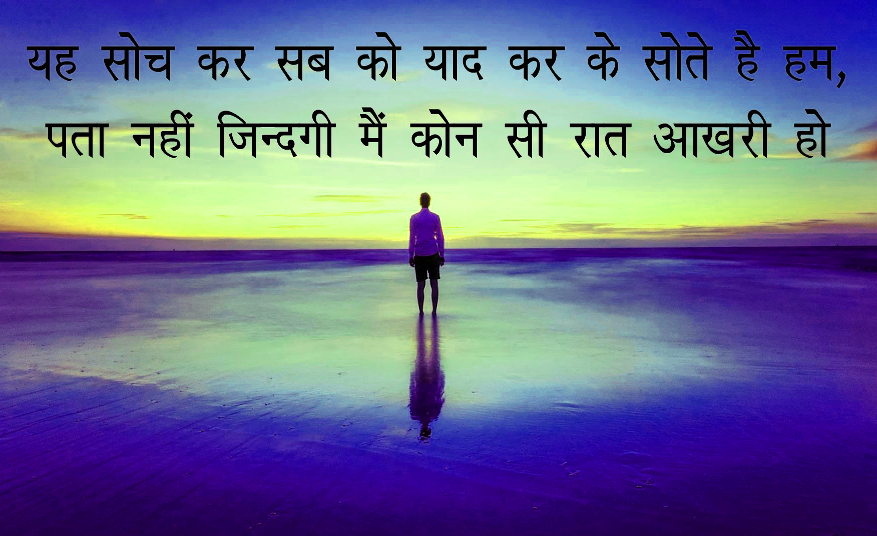उर्दू शायरी Best Hindi Shayari Photo Pictures Wallpaper Download