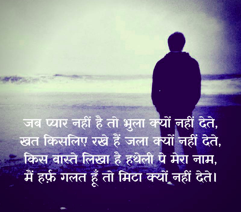 उर्दू शायरी Best Hindi Shayari Images Wallpaper Pics For Facebook