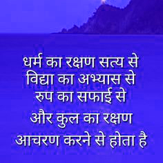 Hindi Meaningful Suvichar Motivational Quotes Photo Pics Images Photo Download