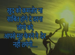 Hindi Meaningful Suvichar Motivational Quotes Photo Pics Images Pictures HD