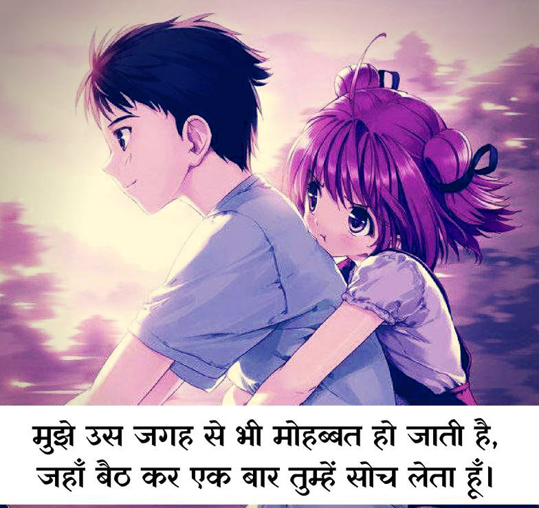 True Love Shayari Images Wallpaper Photo Pics Download