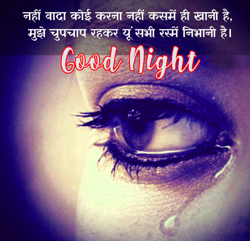 Hindi English Love Sad Romantic shayari good night images for Boys & Girls - 199+ शायरी गुड नाईट इमेजेज