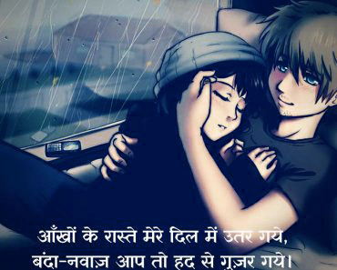 True Love Shayari Images Pictures Wallpaper Pics Free Download