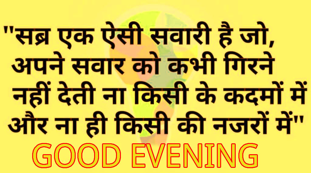 Hindi Good Evening Images With Hindi Shayari Pics Wallpaper Pictures Download