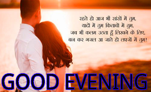 Hindi Good Evening Images With Hindi Shayari Pics Photo Wallpaper Free HD Download