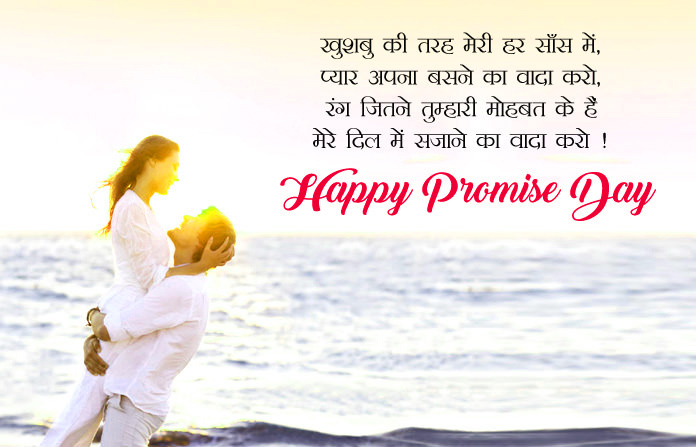 Promise Day Images  for Boyfriend & Husband Pictures Wallpaper photo Pics Free HD