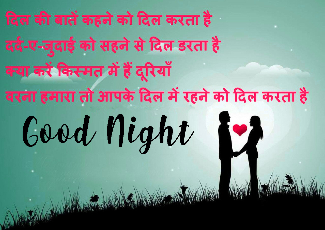 Hindi English Love Sad Romantic shayari good night images