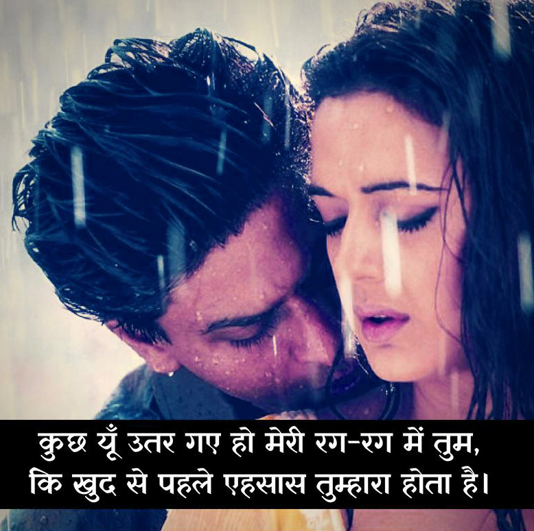 True Love Shayari Images Photo Wallpaper Free HD Download